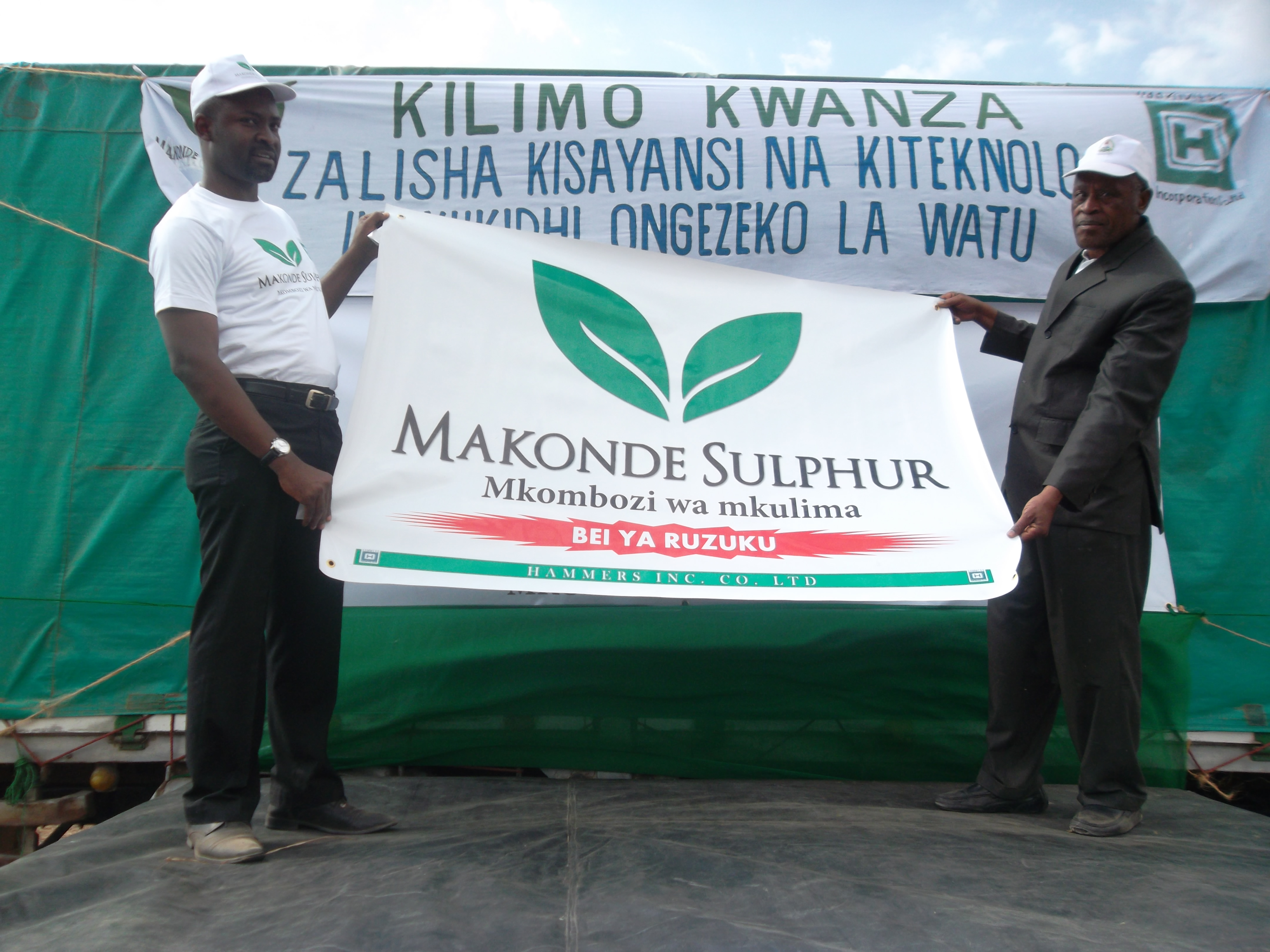 Inauguration of Cashewnut Industry Development Trust Fund Agro Inputs subsidies
